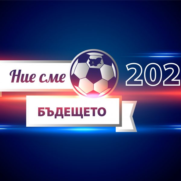 Ние сме бъдещето-01